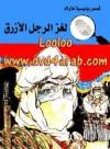 لغز الرجل الأزرق - محمود سالم