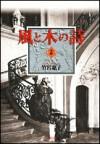 Wind & Tree Song (Kaze to Ki no Uta), Vol. 2 - 竹宮 惠子, Keiko Takemiya