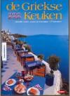 De Griekse Keuken, 222 recepten - Sofia Souli, Hettie Mazarakis-Rodenhuis