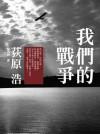 我們的戰爭 - Hiroshi Ogiwara, 荻原浩, 楊明綺