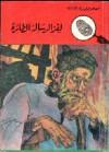 لغز الرسالة الطائرة - محمود سالم