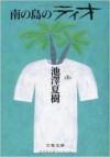 Minami No Shima No Tio - Natsuki Ikezawa
