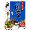 Romance of the Three Kingdoms (Teens Version) (Chinese Edition) - Luo Guanzhong