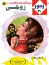 زوجي - نبيل فاروق