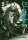 吸血鬼ハンター D-邪王星団2 (Japanese Edition) - 菊地 秀行, 天野 喜孝