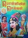 Ponniyin Selvan (All 5 Parts in 1 Book) - Kalki