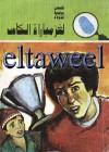 لغز مباراة الكأس - محمود سالم