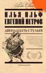 Двенадцать стульев - Ilya Ilf, Евгений Петров, Илья Ильф