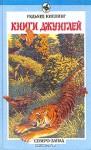 Книги джунглей - Rudyard Kipling, Kornei Chukovsky, Samuil Marshak, Нонна Слепакова