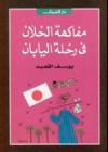 مفاكهة الخلان في رحلة اليابان - يوسف القعيد