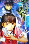 Otogi Matsuri Vol. 10 - Junya Inoue (井上 淳哉)