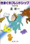 きまぐれフレンドシップPART1: PART1 (新潮文庫) (Japanese Edition) - 星 新一