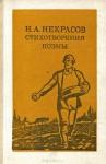Н. А. Некрасов. Стихотворения, поэмы - Nikolay Alexeyevich Nekrasov