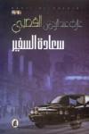 سعادة السفير - Ghazi Abdul Rahman Algosaibi, غازي عبد الرحمن القصيبي