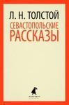 Севастопольские рассказы - Leo Tolstoy, Leo Tolstoy