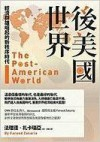 The Post-American World - Fareed Zakaria, Mo Du