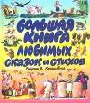 Большая книга любимых сказок и стихов - Jacob Grimm, Alexander Pushkin, Samuil Marshak, Korney Chukovsky
