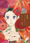 Natsuyuki Rendezvous - Haruka Kawachi