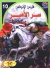 سر الأمير - نبيل فاروق
