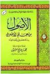 الأصول من علم الأصول - محمد صالح العثيمين