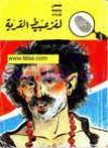 لغز عبيط القرية - محمود سالم