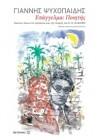 Γιάννης Ψυχοπαίδης: Επάγγελμα: Ποιητής - C.P. Cavafy, Κ.Π. Καβάφης, Δημήτρης Δασκαλόπουλος