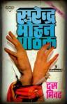 Dus Minute - Surender Mohan Pathak