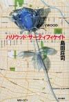ハリウッド・サーティフィケイト [Hariuddo sātifikeito] - Soji Shimada