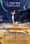 Urbi et Оrbi, или Городу и Миру - H.L.Oldie, H.L.Oldie