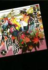 オリジナルドラマCD 不問語 (講談社BOX) - NisiOisiN, 竹