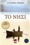 TO NHSI (GREEK VERSION) - hislop victoria