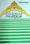 آفاق قرآنية - عماد الدين خليل