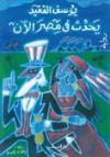 يحدث في مصر الآن - يوسف القعيد