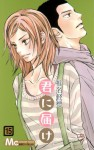 Kimi ni Todoke, Volume 15 - Karuho Shiina, 椎名 軽穂