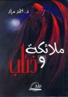 ملائكة وذئاب - د. أحمد مراد