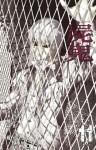 屍鬼 11 [Shiki] - Ryū Fujisaki