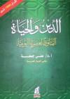 الدين والحياة: الفتاوى العصرية اليومية - علي جمعة