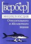 Entsiklopediya Otnositelnogo i Absolyutnogo znaniya - Bernard Werber