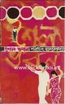 শৈল-ভবন - Sharadindu Bandyopadhyay