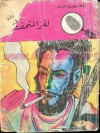 لغز المتحف - محمود سالم