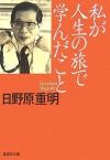 Watashi Ga Jinsei No Tabi De Mananda Koto - Shigeaki Hinohara