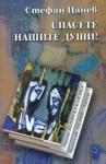 Спасете нашите души - Стефан Цанев