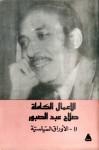 الأعمال الكاملة 11- الأوراق السياسية - صلاح عبد الصبور