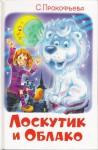Лоскутик и Облако - Софья Прокофьева