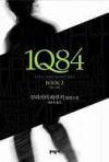1Q84, Book 2 - Haruki Murakami