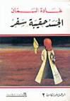 الجسد حقيبة سفر - غادة السمان