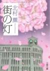 街の灯 [Machi no Tomoshibi] - Kaoru Kitamura, 北村 薫