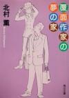 覆面作家の夢の家 [Fukumen Sakka no Yume no Ie] - Kaoru Kitamura, 北村薫, Kazuo Miyamoto, 宮本 和男