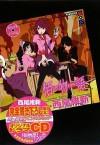 オリジナルドラマCD 佰物語 (講談社BOX) - NisiOisiN, 渡辺 明夫