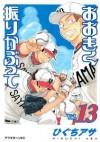 Big Windup! Vol. 13 - Asa Higuchi